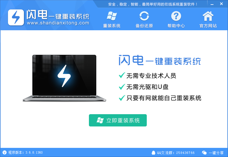 闪电一键重装系统工具v4.6.8