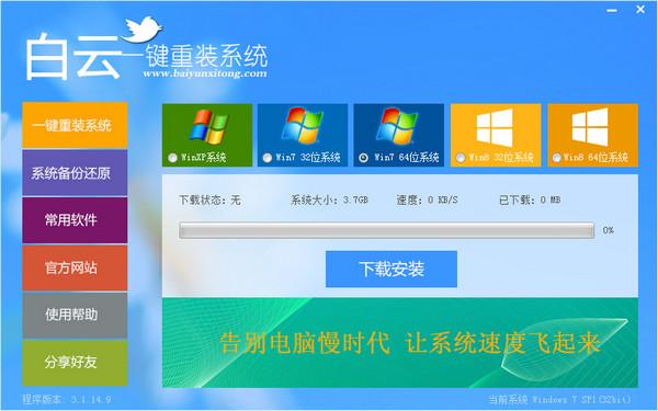 白云一键重装系统软件V7.2.0.0最新版