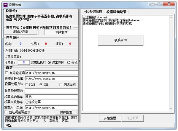 SY自动网络投票软件 V2.0 绿色版