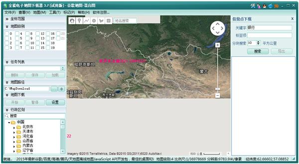 全能电子地图下载器 V3.7