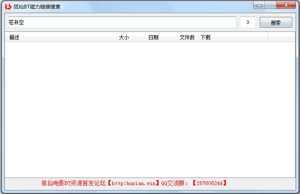 狐仙BT磁力链接搜索 V1.0 绿色版