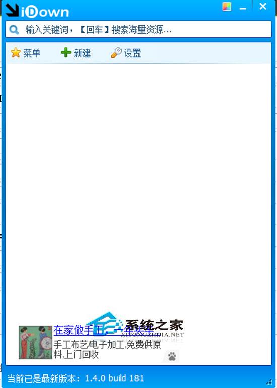 iDown下载 1.4.0.181 绿色免费版