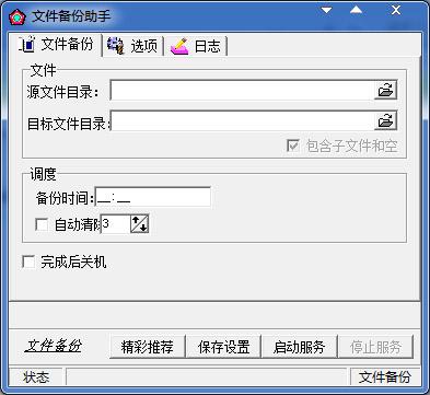 文件备份助手 V2.0
