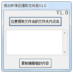 挥剑斩浮云提取文件名 V1.0 绿色版