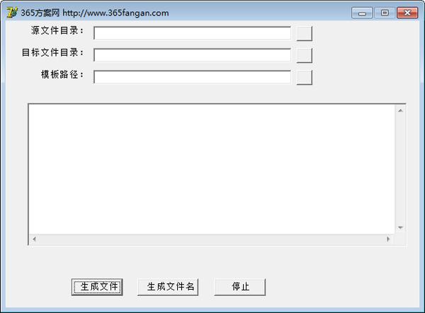 Word模板批量转换器 V3.0 绿色版