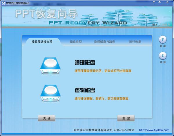 宏宇PPT恢复向导 V2.000.9