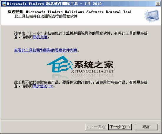 微软恶意软件删除工具 V4.7 32Bit 多国语言绿色版