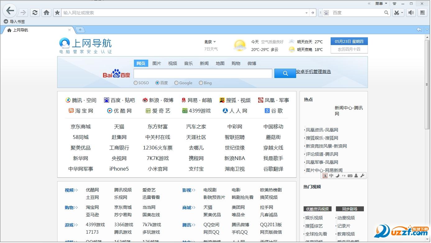 QQ浏览器绿色版下载