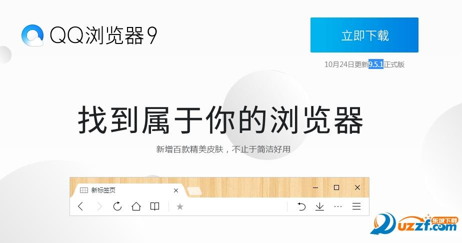 QQ浏览器绿色版下载(1)