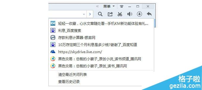 QQ浏览器怎么恢复关闭页面