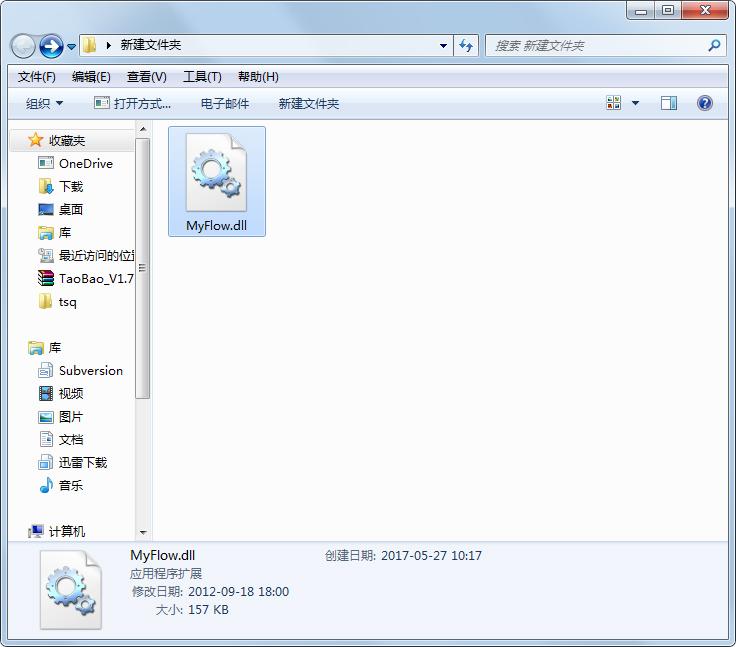 MyFlow.dll 免费版