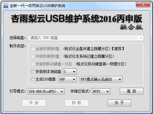 杏雨梨云USB维护系统 V2016.01.20 2016丙申版