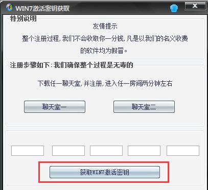 Win7/Win8激活工具 V2012.05 绿色版