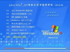 Ghost Win7 Sp1 电脑公司装机万能版 v2014.08