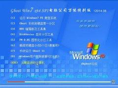 Ghost Win7 x64 Sp1 电脑公司装机万能版 v2014.08