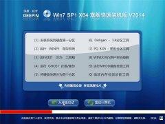 深度技术Ghost Win 7 SP1 64位 旗舰极速装机版 V2014.09