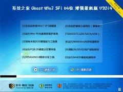 系统之家Ghost Win 7 SP1 64位  增强装机版 V2014.09