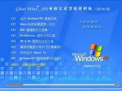 Ghost Win7 Sp1 x86 电脑公司装机万能版(32位) v2014.09