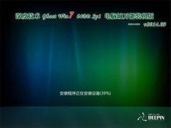 深度技术 Ghost Win7 x64 Sp1  电脑城装机版 v2014.09