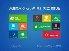 深度技术 Ghost Win8.1 32位 装机专业版 2014年9月版
