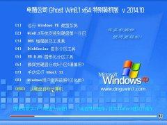 电脑公司Ghost Win8.1x64特别装机版 v2014.10