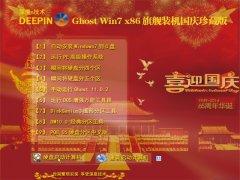 深度技术 Ghost Win7 x86 2014旗舰装机国庆珍藏版[推荐]
