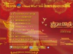 深度技术 Ghost Win7 x64 2014旗舰装机国庆珍藏版[推荐]