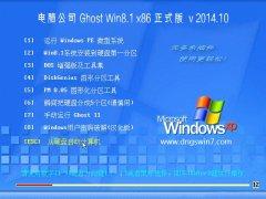 电脑公司 Ghost Win8.1 X86 正式版 v2014.10
