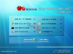 番茄花园 Ghost Win7 【32位】国庆纯净版 v2014.10