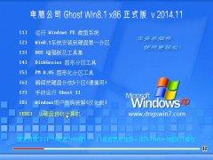 电脑公司 Ghost Win8.1 X86 (32位) 正式版 v2014.11