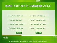 绿茶系统 Ghost Win7x86 旗舰装机版 2014.11