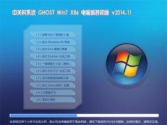 中关村系统 Ghost Win7x86 电脑城装机版 2014.11