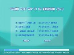 999宝藏网GHOST WIN7 SP1(32位)免激活装机版 V2014.11