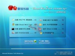 番茄花园 Ghost Win7 x64 SP1 2014.11 极速装机版