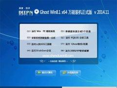 深度技术Ghost Win8.1 X64万能装机正式版 v2014.11