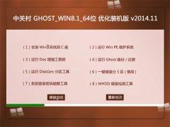 中关村 GHOST_WIN8.1_64位 优化装机版 v2014.11