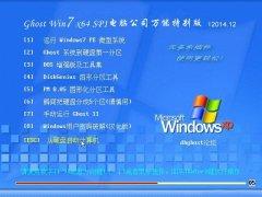 Ghost Win7  电脑公司装机万能版 v2014.12(64位)