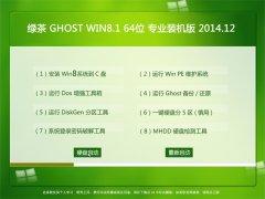 绿茶 GHOST WIN8.1 64位 专业装机版 2014.12