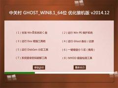 中关村 GHOST_WIN8.1_64位 优化装机版 v2014.12