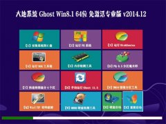 大地系统 Ghost Win8.1 64位 免激活专业版 v2014.12