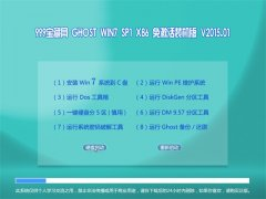 999宝藏网 GHOST WIN7 SP1 X86 免激活装机版 V2015.01