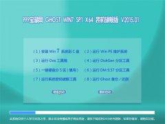 999宝藏网 GHOST WIN7 SP1 X64 装机旗舰版 V2015.01