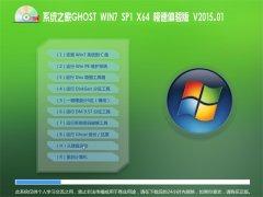 系统之家GHOST WIN7 SP1 X64 极速体验版 V2015.01