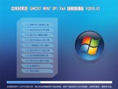 中关村系统 GHOST WIN7 SP1 X64 旗舰增强版 V2015.01