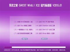 系统之家Ghost Win8.1 X32 官方标准版 V2015.01