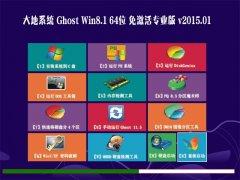 大地系统 Ghost Win8.1 64位 免激活专业版 v2015.01