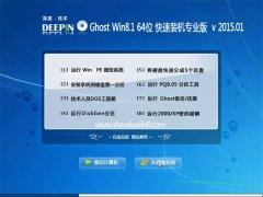 深度技术 GHOST WIN8.1 64位 快速装机专业版 2015.01