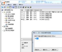 "Windows7旗舰版系统打开U盘提示""io设备错误""怎样办"