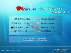 番茄花园 Ghost win10 x86 免激活版 2015.01