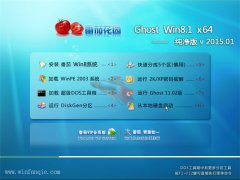 番茄花园 Ghost Win8.1 x64 标准纯净版 v2015.01